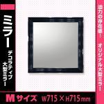 デコラティブ大型ミラー シャープ(正方形M)