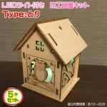 5ヶセット LEDライト付き 木工部屋キット 夏休み 工作キット 女の子 宿題 男の子 (とり)