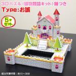 5ヶセット 3Dパズル(植物栽培キット) 夏休み 工作キット 女の子 工作 自由研究 観察 記録 宿題 小学生 (お城)