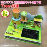 5ヶセット 3Dパズル(植物栽培キット) 夏休み 工作キット 女の子 工作 自由研究 観察 記録 宿題 小学生 (牧場)