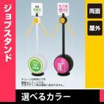JB-09PM ジョブスタンド 注水式サイン  (選べるカラー)