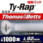1000本セット TY-23M タイラップ Thomas & Bettsケーブルタイ白/屋内用 安心の一流メーカー品 (92mm)