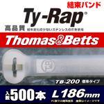 500本セット TB-200 タイラップ・ケーブル・タイ 白(屋内用) 安心の一流メーカー品 (186mm)