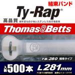 500本セット TB-280 タイラップ・ケーブル・タイ 白(屋内用) 安心の一流メーカー品 (281mm)