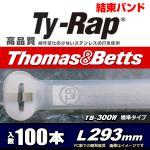 100本セット TB-300W タイラップ・ケーブル・タイ 白(屋内用) 安心の一流メーカー品 (293mm)