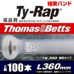 100本セット TB-350 タイラップ・ケーブル・タイ 白(屋内用) 安心の一流メーカー品 (360mm)