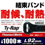 1000本セット TY-23MX タイラップ Thomas & Betts 耐候・耐熱/屋外用 安心の一流メーカー品 (92mm)