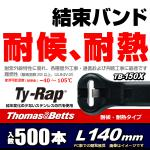 500本セット TB-150X タイラップ Thomas & Betts 耐候・耐熱/屋外用 安心の一流メーカー品 (140mm)