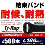 500本セット タイラップ トーマス・アンド・ベッツ 耐候・耐熱/屋外用 TB-200X 安心の一流メーカー品 結束バンド (186mm)
