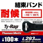 100本セット タイラップ・ケーブル・タイ 耐候 黒(屋外用) TB-300WX 安心の一流メーカー品 結束バンド (293mm)