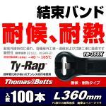 100本セット タイラップ・ケーブル・タイ 耐候・耐熱 黒(屋外用) TB-350X 安心の一流メーカー品 結束バンド (360mm)