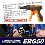 ERG50 Thomas & Betts タイラップ用結束工具 安心の一流メーカー品
