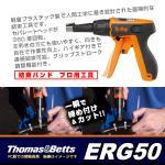 Thomas & Betts タイラップ用結束工具 ERG50 安心の一流メーカー品 結束バンド