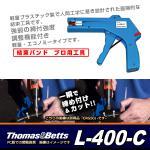 Thomas & Betts タイラップ用結束工具 L-400-C 安心の一流メーカー品 結束バンド