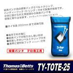 Thomas & Betts タイラップ用携帯バッグ TY-TOTE-25 安心の一流メーカー品 結束バンド