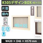デザインBOX 40×55 K505 屋内 壁掛け 直掛け スタンド かぶせ タテ ヨコ (選べるカラー)
