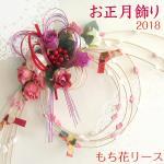 お正月飾り もち花リース NYR-01 玄関飾り 水引 和モダン エレガント【数量限定】 (ローズ)