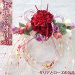 お正月飾り もち花リース NYD-02 玄関飾り 水引 和モダン エレガント【数量限定】 (ダリア・ローズ)