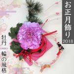 お正月飾り もち花リース NYB-07 玄関飾り 水引 和モダン エレガント【数量限定】 (ピオニー)