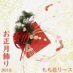 お正月飾り もち花リース NYB-05 玄関飾り 水引 和モダン エレガント【数量限定】 (松)