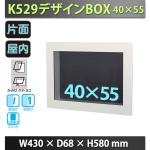 デザインBOX 40×55 K529 屋内 壁掛け 直掛け スタンド かぶせ タテ ヨコ