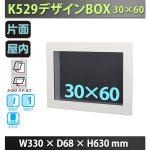 デザインBOX 30×60 K529 屋内 壁掛け 直掛け スタンド かぶせ タテ ヨコ