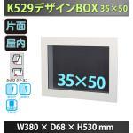 デザインBOX 35×50 K529 屋内 壁掛け 直掛け スタンド かぶせ タテ ヨコ