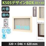 デザインBOX 30×60 K505 屋内 壁掛け 直掛け スタンド かぶせ タテ ヨコ  (選べるカラー)