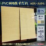 外吊りすだれ PVCすだれ(小) 防炎性にも優れ、汚れにくく腐ることのないプラスチック簾 (選べるカラー)