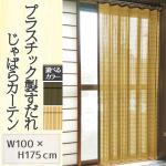 PVCカーテン B-PV-003&B-PV-002 防炎性、汚れにくく腐らないプラスチック簾のフックつきカーテン  (選べるカラー)