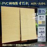 外吊りすだれ PVCすだれ(中) 防炎性にも優れ、汚れにくく腐ることのないプラスチック簾  (選べるカラー)