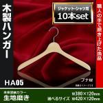 10本セット HA05 木製ハンガー 服が輝く。職人 手磨き仕上げ (選べるサイズ)
