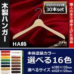 30本セット HA05 木製ハンガー 服が輝く。職人 手磨き仕上げ (選べるカラー&サイズ)