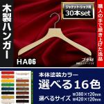 30本セット HA06 木製ハンガー 服が輝く。職人 手磨き仕上げ (選べるカラー&サイズ)