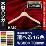 30本セット 木製ハンガー HA07 服が輝く。職人 手磨き仕上げ (選べるカラー)