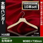 10本セット 木製ハンガー HA08 服が輝く。職人 手磨き仕上げ (生地磨き/w380t30)
