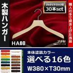 30本セット 木製ハンガー HA08 服が輝く。職人 手磨き仕上げ (選べるカラー)