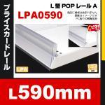 L型POPレールA 600用 LPA0590 効率的 プライスカードが2段差込可能 (選べるゴンドラ什器メーカー)