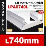 L型POPレールA 木棚用 LPA0740L 効率的 プライスカードが2段差込可能 (750用)