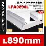 L型POPレールA 木棚用 LPA0890L 効率的 プライスカードが2段差込可能 (900用)