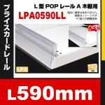 L型POPレールA 木棚用 LPA0590LL 効率的 プライスカードが2段差込可能 (600用)