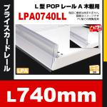 L型POPレールA 木棚用 LPA0740LL 効率的 プライスカードが2段差込可能 (750用)