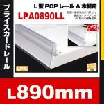 L型POPレールA 木棚用 LPA0890LL 効率的 プライスカードが2段差込可能 (900用)