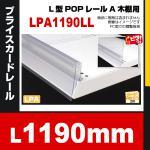 L型POPレールA 木棚用 LPA1190LL 効率的 プライスカードが2段差込可能 (1200用)