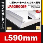 L型POPレールA ガラス棚用 LPA0590G5P 効率的 プライスカードが2段差込可能 (600用)