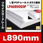 L型POPレールA ガラス棚用 LPA0890G5P 効率的 プライスカードが2段差込可能 (900用)