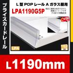 L型POPレールA ガラス棚用 LPA1190G5P 効率的 プライスカードが2段差込可能 (1200用)
