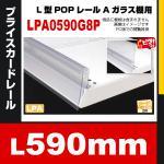L型POPレールA ガラス棚用 LPA0590G8P 効率的 プライスカードが2段差込可能 (600用)