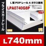 L型POPレールA ガラス棚用 LPA0740G8P 効率的 プライスカードが2段差込可能 (750用)