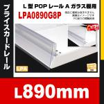L型POPレールA ガラス棚用 LPA0890G8P 効率的 プライスカードが2段差込可能 (900用)